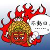 西暦と日本の元号があるけど、西暦に統一したらいいんじゃないの?