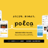 話題のフレンドファンディングアプリ「polca(ポルカ)」を紹介するよ!