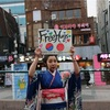 日本人が着物を着て韓国でフリーハグ