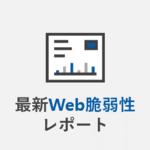 【セキュリティレポート】最新web脆弱性解析レポート2018年02月号
