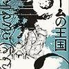 【小説感想】ゲームの王国