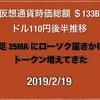 【イオス22%上昇】2019/2/19 仮想通貨時価総額14兆7900億円 ドル110円後半