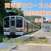 【乗車記】終点までは1日4本 関東圏にあるローカル線 吾妻線完乗の旅