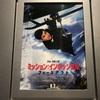 【映画】やっぱりトム・クルーズはすごい!