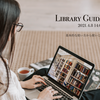 ポスター「図書館ガイダンスオンライン」