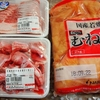 ジャパンミートの株主優待で肉がこんなに届いた【画像あり】