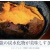 最強の炭水化物のサツマイモを食す!スロークッカーで作る「焼き芋」が美味しすぎる件