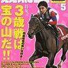 2010.05 vol.183 競馬王 3歳戦は宝の山だ !! 利益倍増の買い方付き!