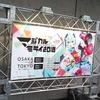 第60回「初音ミク マジカルミライ 2018 in TOKYO<ライブ>(9月2日夜の部)」行ってきた… 感想