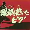 ザ・ウルトラマン45話「爆弾を抱いたピグ」