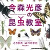 『今森光彦の昆虫教室』