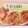 とにかく甘いとろける豚肉 内容量140g 炭水化物8.8g 豚の生姜焼き セブンイレブン