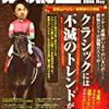 2008.05 vol.171 競馬王 クラシック 不滅のトレンド