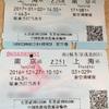 年越し上海旅行 6泊7日 ①