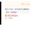 【ちょびリッチ】セディナゴールドカード発行で20,000pt(10,000円相当)の高額案件ふたたび!
