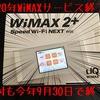 WiMAXがサービス終了!?今すぐ契約解除金をもらって最新機種に乗り換える方法とは?