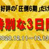 12月13日まで特別な3日間