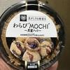 ミニストップ ミニストップカフェ わらび'MOCHI'~黒蜜入り~ 食べてみました