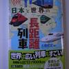 土屋武之監修『日本と世界の長距離列車』