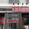 和歌山市西浜[中華そば まるだい]までツーリング