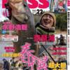 【バス雑誌】最新号「アングリングバスVol.22」発売!2018年春の釣りを超大胆予想!