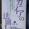 書籍紹介:ガイアの法則1 P12-21