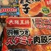 4月3週目のごはん 冷凍餃子4種の食べ比べなど