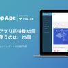 日本人がよく使うスマホアプリは?よく遊ぶゲームジャンルは?