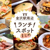 【金沢駅】お昼どきにもう迷わない!金沢駅周辺でランチが食べられるお店まとめ