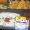 「かねひで」(大宮市場)の「ふーちゃんぷるー弁当」 199(半額)+税円 #LocalGuides