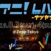 1週間のアニソンニュースまとめ読み(2019/5/22~2019/5/28)