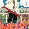 【評価レビュー】NARUTO 作者:岸本斉史