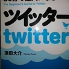 Twitterの本📘