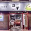 【オススメ5店】宇都宮(栃木)にある四川料理が人気のお店