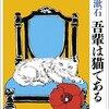 【結婚や芸術はオワコンだ?!】夏目漱石『吾輩は猫である』読書感想文