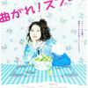 【映画】「曲がれ!スプーン」(2009年) 観ました。(オススメ度★★★★☆)