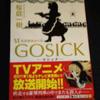 読書感想文 『GOSICK Ⅵ −ゴシック・仮面舞踏会の夜−』 桜庭一樹 を読んだ