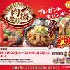 エバラ食品|肉祭り鍋プレゼントキャンペーン第2弾