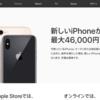 AppleがiPhoneの下取り価格を最大6,000円アップ!iPhoneX購入資金のためにも、空き時間で査定額を簡単チェック。