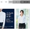 ユニクロとジーユーが通販サイトで「後払い」を導入!利用限度額は5.4万円、14日以内に払えばOKです。