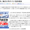 駒澤大学がデリバティブ損失の責任を求め、BNPパリバ証券を提訴