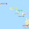 ハワイに行く前にハワイを知ろう! ~ハワイ8島ってこんなトコ~