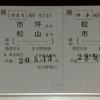 No.64 JR四国 常備軟券乗車券(松山発往復・市坪発片道)
