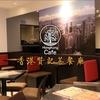 香港贊記茶餐廳@吉祥寺は、まるで香港の本格感!