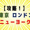 攻略!オセアニア・東京・ロンドン・ニューヨーク~時間帯ごとの値動き~【FX初心者向け】