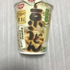 日清の京うどんを食べてみたのでレビューする!
