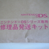 DSを修理に出した