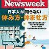 Newsweek (ニューズウィーク日本版) 2020年04月21日号 日本人が知らない休み方・休ませ方