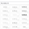 日本語フリーフォントシミューションサイト・ためしがき