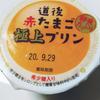 *らくれん* 道後赤たまご極上プリン 115円(税抜)